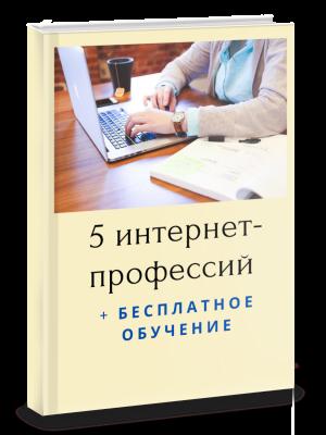 Ольга Лаврова 5 способов заработка + обучение